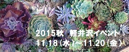 2015年軽井沢イベント